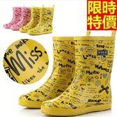 中筒雨靴-韓版可愛卡通塗鴉女雨鞋2色66ak41[時尚巴黎]