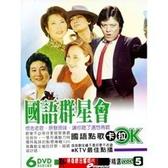 【停看聽音響唱片】【DVD】國語群星會-卡拉OK國語點歌(5)