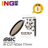 【24期0利率】STC IR-CUT ND64 77mm 紅外線阻隔零色偏減光鏡 一年保固 台灣勝勢科技