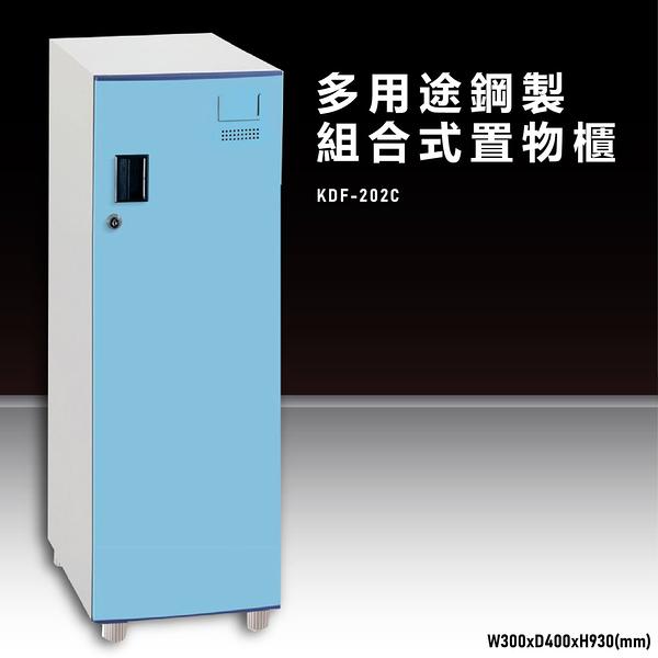 【辦公收納嚴選】大富KDF-202C 多用途鋼製組合式置物櫃 衣櫃 零件存放分類 耐重 台灣製造