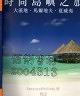 二手書R2YB2006年4月初版《時尚島嶼之旅 大溪地.馬爾地夫.夏威夷》Sam
