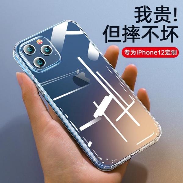 蘋果12手機殼iphone12mini透明防摔12ProMax超薄氣囊iPhone12Pro 晴天時尚