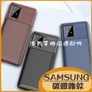 (贈掛繩)三星A31 M11 A21s A51 A71 S20+ S20 Ultra 碳纖維質感保護殼Note 10 lite Note10+手機殼 商務磨砂軟殼
