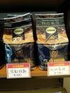 【品皇咖啡】「特選」瓜地馬拉 / 宏都拉...