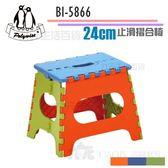 【九元生活百貨】BI-5866 24cm止滑摺合椅 折疊椅 登高椅 矮凳 止滑椅