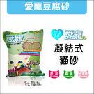 (6包免運賣場)愛寵豆腐砂〔凝結式貓砂,...