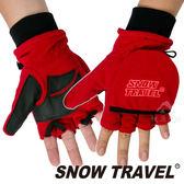 【SNOW TRAVEL 雪之旅】中童防風雙層半指兩用手套『紅』AR48 露營.戶外.休閒.防風手套.保暖手套