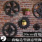 工業風 齒輪 壁貼 立體造型 牆面 裝飾 多尺寸 復古流行 loft 壁掛 木質仿舊鐵鏽 擺飾-米鹿家居