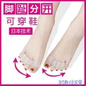 日本拇指外翻矯正器可穿鞋女士大腳骨小腳趾外翻矯正器硅膠分趾器 快速出貨
