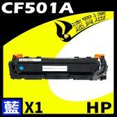 【速買通】HP CF501A 藍 相容彩色碳粉匣