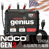 NOCO Genius GEN2水陸兩用充電器 /12V 拖車 船舶 船充電器 遊艇 發電機 10A雙迴路 汽車充電