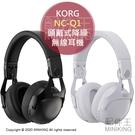 日本代購 空運 2020新款 KORG NC-Q1 頭戴式 降噪 抗噪 無線 耳機 耳罩式 36小時使用 黑色 白色