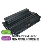【免運】Samsung三星 ML-3050 副廠高容量碳粉匣 ---- 適用機型:ML-3051,3050ND