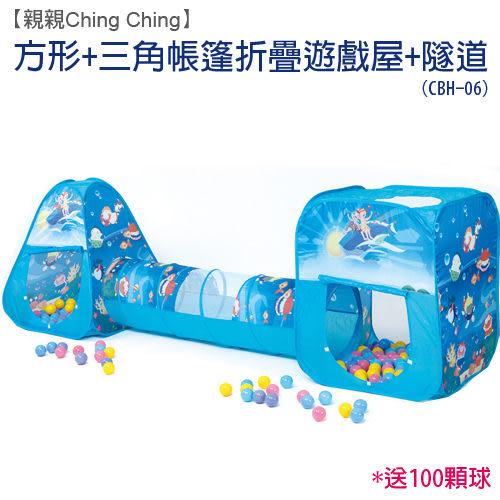 【親親Ching Ching】海洋三角+方形+隧道帳篷球屋+100球(7cm) CBH-06