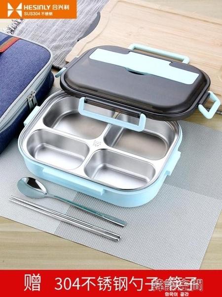 304不銹鋼飯盒便當盒保溫簡約學生食堂分格男帶蓋便攜分隔女餐盒 【優樂美】