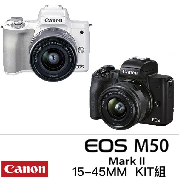 [新機上市] 分期0利率 Canon M50 II +15-45 kit 單鏡組 台灣佳能公司貨 Vlog 登錄送禮券 德寶光學