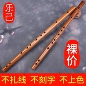 笛子初學成人零基礎COS道具男女古風樂器學生入門兒童短橫素竹笛 鉅惠85折