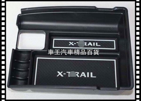 【車王汽車精品百貨】Nissan 日產 2015 New X-trail 中央扶手置物盒 儲物盒 貨到付100元
