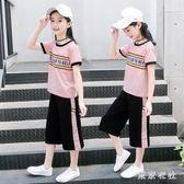 女童網紅套裝2019新款夏裝中大童洋氣時髦兒童闊腿褲夏季兩件套潮  LN5484【東京衣社】
