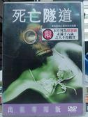 挖寶二手片-H11-047-正版DVD*電影【死亡隧道】-開啟你內心最深沉的恐懼