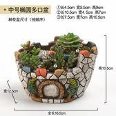 空中花園多肉花盆陶泥陶瓷塑料紫砂創意綠多肉植物小花盆粗陶【販衣小築】