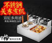 關東煮 關東煮機器9格九宮格不銹鋼麻辣燙鍋格子方形商用電串串香設備鍋igo 城市科技