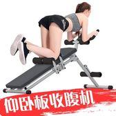 仰臥起坐 健身器材家用 輔助器仰臥板可折疊練腹機收腹機【萬聖節推薦】