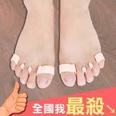 分趾套 五孔腳趾墊 拇指外翻 腳趾矯正 美腿神器 調整體態 矽膠 矯正分趾套【L014】米菈生活館