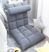 榻榻米床上靠背椅子女生可愛臥室單人飄窗小沙發折疊椅子 【4-4超級品牌日】