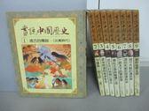 【書寶二手書T8/少年童書_KMI】畫說中國歷史_1~9冊合售_遠古的傳說等