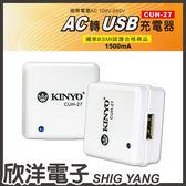 KINYO AC轉USB大電流手機充電器 (CUH-27) iPhone6/iPhone5/i6/HTC/三星/小米