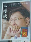 【書寶二手書T1/傳記_QOI】白色的力量2-改變成真_柯文哲