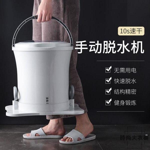 免電脫水機手動衣服手拉離心衣物甩干桶腳踩式寢室【時尚大衣櫥】