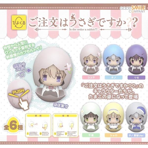 全套6款【日本正版】Piyokuru系列 請問您今天要來點兔子嗎 扭蛋 轉蛋 變形轉蛋 - 446817