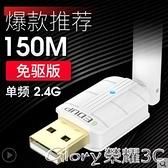 WIFI接收器 EDUP免驅動USB無線網卡家用電腦臺式機外置5G雙頻網絡隨身wifi  新品【99免運】