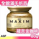 日本 AGF Maxim 箴言金咖啡 (80g) 金罐咖啡 即溶咖啡 箴言/香醇/摩卡 咖啡【小福部屋】