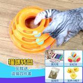 聖誕感恩季 貓玩具轉盤貓咪用品寵物逗貓棒小貓玩具逗貓玩具愛貓貓玩具球