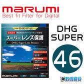 【免運】Marumi DHG Super 46mm 數位多層鍍膜 超薄框 保護鏡 (彩宣公司貨) PT