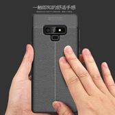 三星Galaxy Note 9 荔枝紋 內散熱設計 全包邊皮紋手機殼 矽膠軟殼 車邊縫線設計 手機殼 質感軟殼