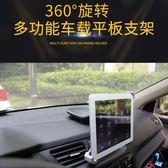 車載中控臺iPad平板電腦支架汽車吸盤前排支架  汪喵百貨