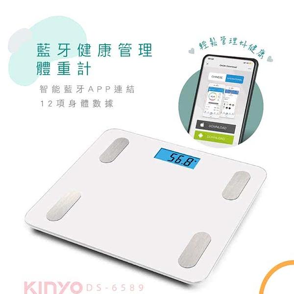 【奇奇文具】KINYO 健康管家藍牙體重計/健康秤 DS-6589(12項健康管理數據APP)