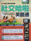 【書寶二手書T3/語言學習_XDN】LiveABC看影片學英語-社交哈啦英語通(數位學習版)_LiveABC編輯群_附光