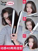 THEO電卷發棒直卷兩用夾板韓國學生直發器直板大卷內扣劉海不傷發