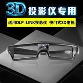 主動快門式3d眼鏡 dlp-link投影儀家庭影院通用 3d電視專用 DA3852『黑色妹妹』