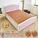 【班尼斯國際名床】~【3尺單人】【自然‧禪風】棉繩炭化麻將涼蓆(升級3D透氣網布)