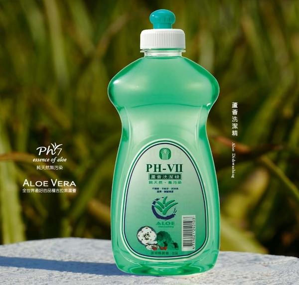 澎湖蘆薈洗潔精515g/瓶