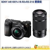 送64G 4K U3卡+鋰電*2+座充等9好禮 SONY A6100Y+16-50mm+55-210mm 雙鏡組 公司貨