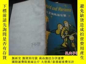 二手書博民逛書店大衛和瑪麗安娜罕見(簡易英語註釋讀物)9740 J.Dent 著