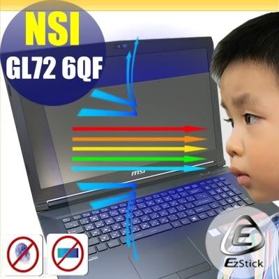 ® Ezstick 抗藍光 MSI GL72 6QF 6QE 7RD 系列 防藍光螢幕貼 靜電吸附 (可選鏡面或霧面)