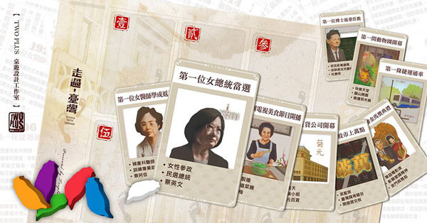 【2Plus】走過台灣 - 中文正版桌遊《台灣益智遊戲/認識台灣歷史》中壢可樂農莊